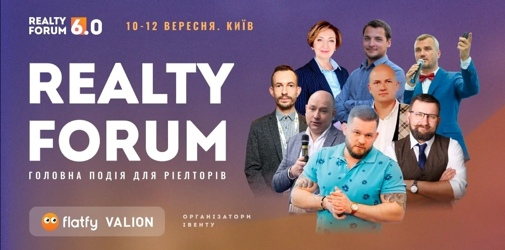 You are currently viewing REALTY FORUM 6.0. 10-12 вересня 2021р.