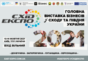 Read more about the article «Схід-Експо 2021»